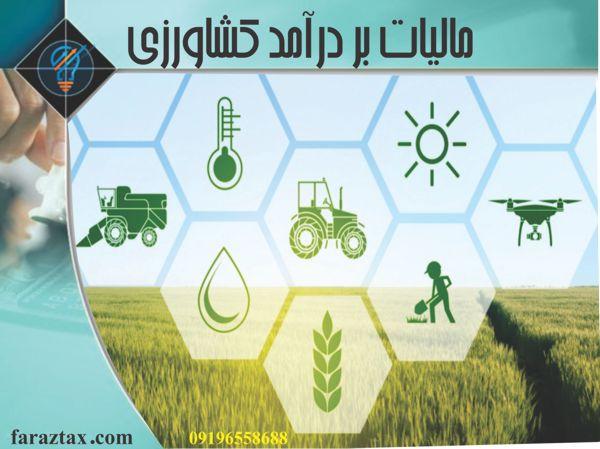 مالیات بر درآمد کشاورزی چقدر است؟