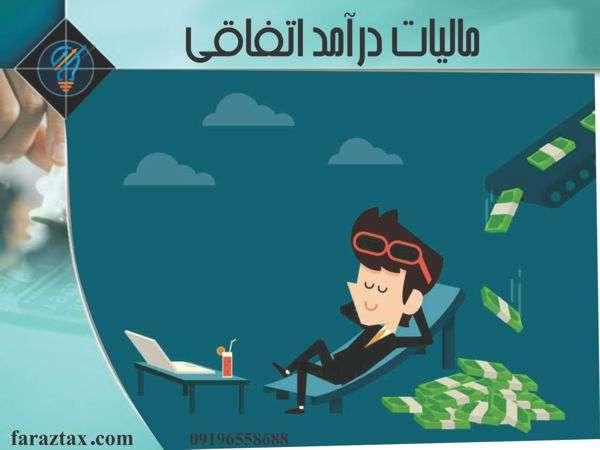 مالیات درآمد اتفاقی چیست؟