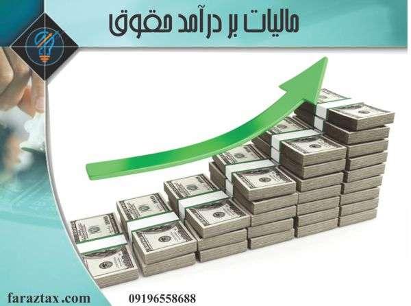 مالیات بر درآمد حقوق چقدر است؟