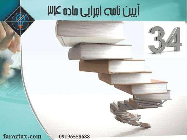 آیین نامه اجرایی ماده 34 قانون مالیات های مستقیم