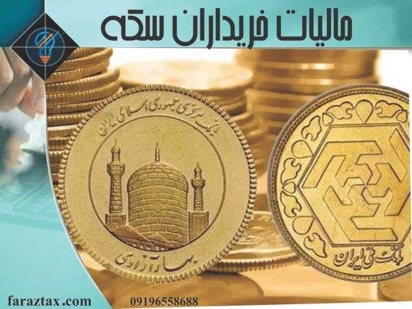 مالیات دریافت کنندگان سکه از بانک مرکزی