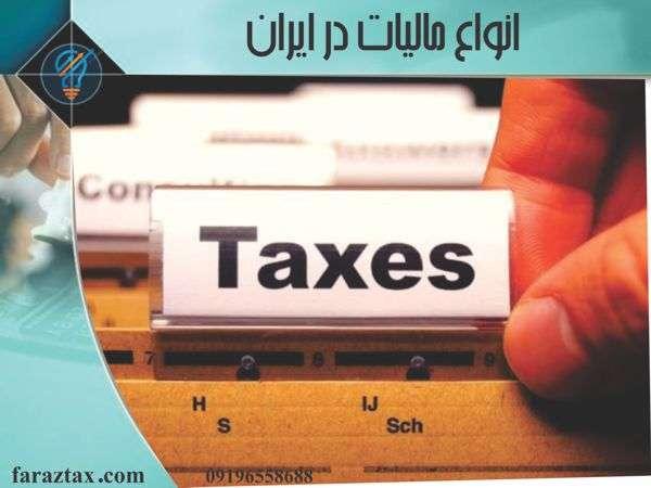 انواع مالیات در ایران