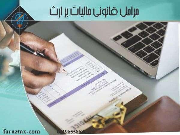 مراحل قانونی مالیات بر ارث