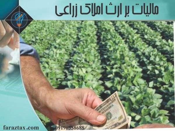 مالیات بر ارث املاک زراعی
